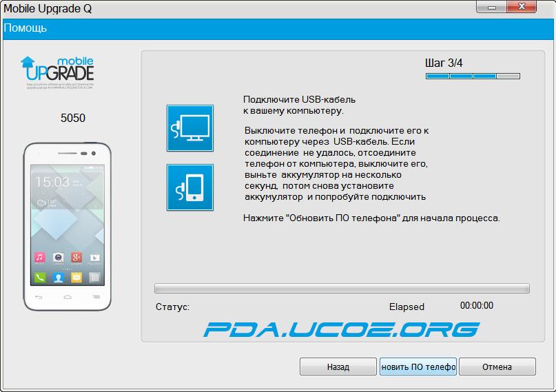 Alcatel mobile upgrade q